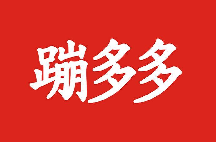乐山同城卖网络科有限公司