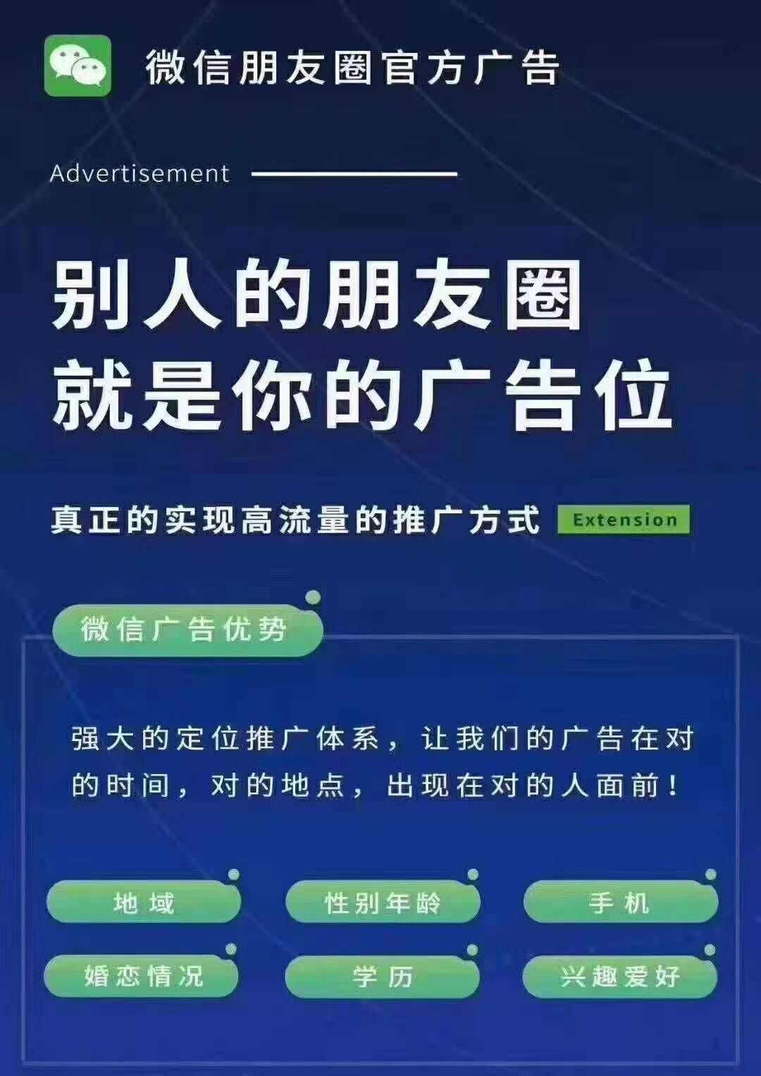 微信朋友圈广告